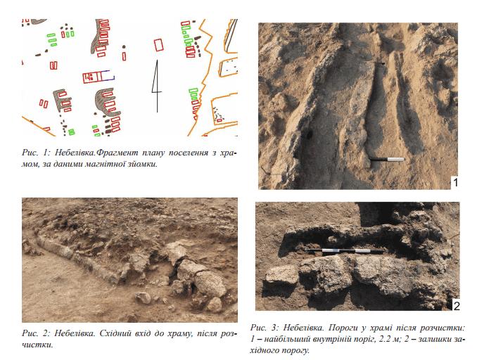 Розкопки Небелівка