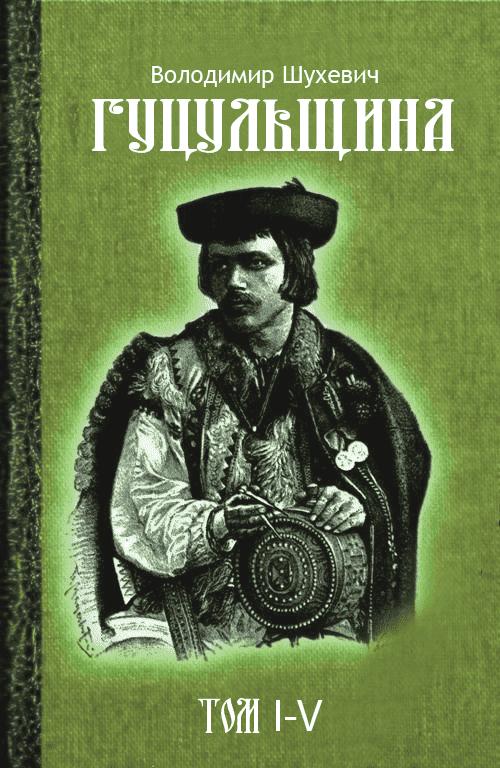 hucultomshukh