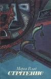 Марія Влад - Стрітеннє: Книжка гуцульських звичаїв і вірувань (1992)